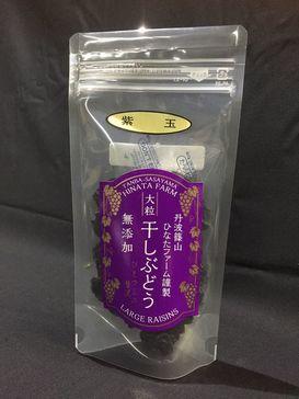 紫玉 ドライフルーツ(干しブドウ)70g入