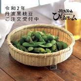 【予約受付中】10月中頃発送丹波黒枝豆・さや枝豆/2kg詰