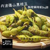 【販売終了】丹波黒枝豆 さや枝豆/1kg