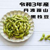 一時受付停止中【通販】丹波黒枝豆 さや枝豆/1kg